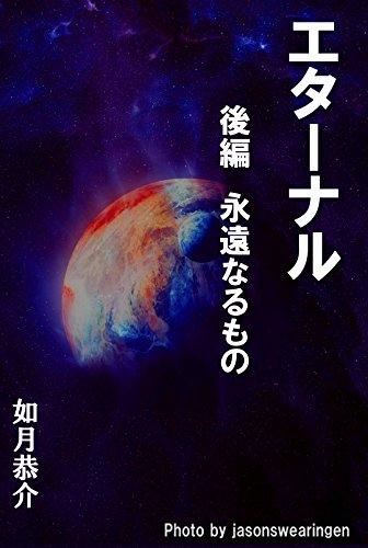 エターナル 後編