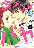 ラブコメのバカ(3) (ARIAコミックス)