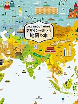 デザインが楽しい!地図の本