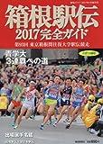 2017年箱根駅伝完全ガイド 2017年 01 月号 [雑誌]: 報知グラフ 増刊