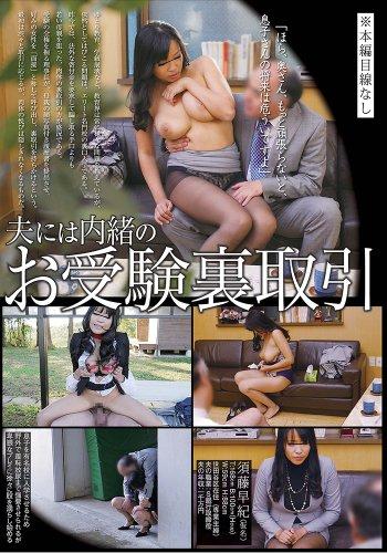 夫には内緒のお受験裏取引 須藤早紀(仮名) [DVD]