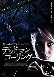 デッドマン・コーリング [DVD]