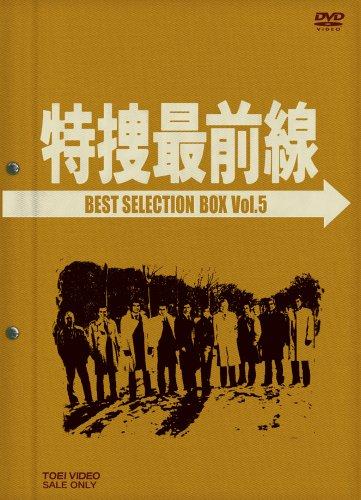 特捜最前線 BEST SELECTION BOX Vol.5 (初回生産限定 [DVD]