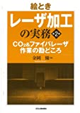絵とき レーザ加工の実務 第2版-CO2&ファイバレーザ作業の勘どころ-