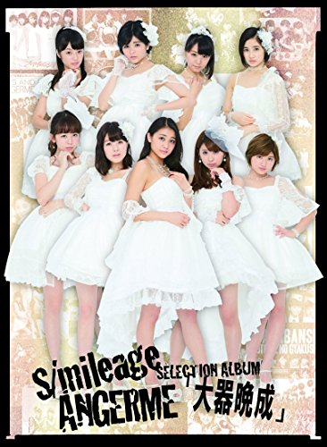 S/mileage/ANGERME SELECTION ALBUM「大器晩成」(初回生産限定盤A)(Blu-ray Disc付)