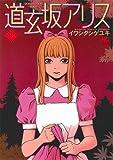 道玄坂アリス 1 (ニチブンコミックス)