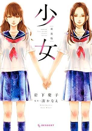 少女 新装版 (デザートコミックス)