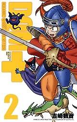 ドラゴンクエストモンスターズ+新装版: 2 (ガンガンコミックス)