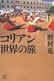 コリアン世界の旅 (講談社プラスアルファ文庫)