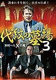 代紋の墓場3 [DVD]