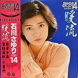 石川さゆり ベスト14