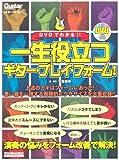 ギター・マガジン DVDでわかる!!一生役立つギター・プレイ・フォーム!(DVD付き) (リットーミュージック・ムック)