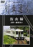 Hi-Vision 列車通り「飯山線」 [DVD]
