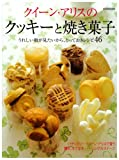 クイーンアリスのクッキーと焼き菓子―パティスリークイーンアリスで習うとっておきレシピ (別冊家庭画報)