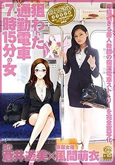 狙われた通勤電車 7時15分の女 風間萌衣 [DVD]