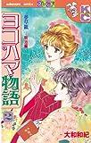 ヨコハマ物語(2) (講談社コミックスフレンド (897巻))
