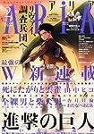 ARIA (アリア) 2014年 02月号 [雑誌]