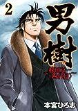 男樹〜村田京一〈四代目〉〜 2 (ヤングジャンプコミックス)