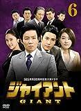 ジャイアント<ノーカット完全版>DVD-BOX6