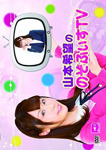山本希望ののぞふぃすTV [DVD]