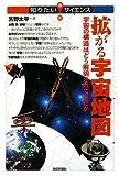 拡がる宇宙地図 ~宇宙の構造はどう解明されてきたか (知りたい!サイエンス)