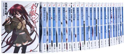 灼眼のシャナ 文庫 0-22 全23巻 完結セット (電撃文庫)