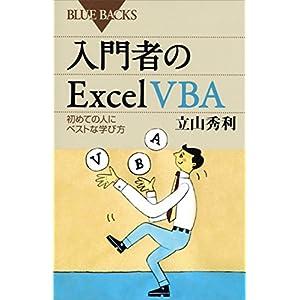入門者のExcel VBA 初めての人にベストな学び方 (ブルーバックス) [Kindle版]