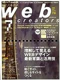 Web creators (ウェブクリエイターズ) 2008年 07月号 [雑誌]