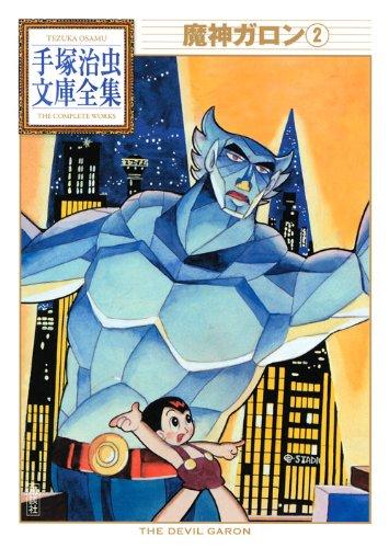 魔神ガロン(2) (手塚治虫文庫全集 BT 57)