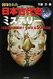 封印された日本古代史ミステリー―日本史の通説がくつがえる50の真説