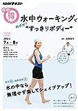 """Amazon.co.jp水中ウォーキングで めざせ! """"すっきりボディー"""