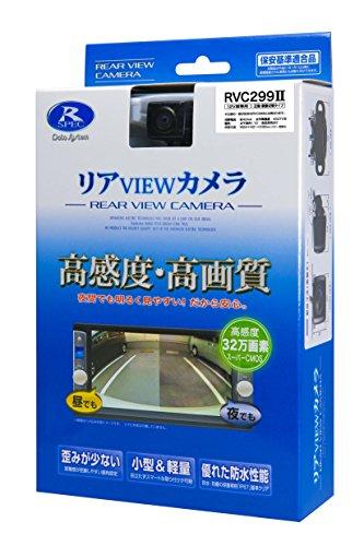 データシステム ( Data system ) リアVIEWカメラ RVC299II
