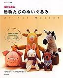 福村弘美の動物たちのぬいぐるみ (私のカントリー別冊)