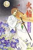火輪 4 (白泉社文庫)