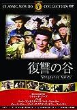復讐の谷 [DVD]
