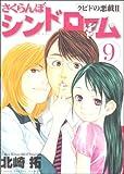 さくらんぼシンドローム 9―クピドの悪戯2 (ヤングサンデーコミックス)