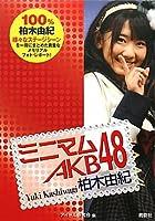 ミニマム AKB48 柏木由紀