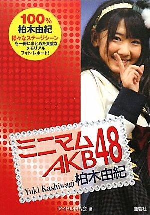 ミニマムAKB48柏木由紀
