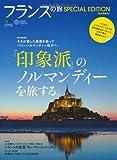 フランスの旅 SPECIAL EDITION(スペシャル エディション) (エイムック 1984)