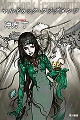 冲方丁マルドゥック短編集「マルドゥック・フラグメンツ」5月発売