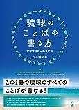 琉球のことばの書き方 ―琉球諸語統一的表記法