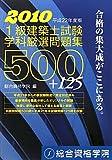 1級建築士試験 学科厳選問題集500+125〈平成22年度版〉