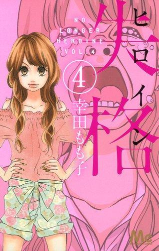ヒロイン失格 4 (マーガレットコミックス)