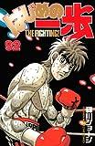 はじめの一歩(92) (少年マガジンコミックス)