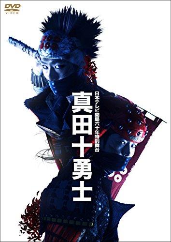 日本テレビ開局六十年特別舞台『真田十勇士』(2014年上演版)[DVD]
