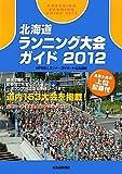 北海道ランニング大会ガイド〈2012〉