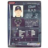 BBH2010 黒カード 高山 久(西武)
