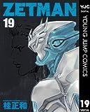 ZETMAN 19 (ヤングジャンプコミックスDIGITAL)