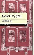 ものがたり宗教史 (ちくまプリマー新書)
