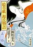 絵草紙 源氏物語 (角川文庫 (5594))
